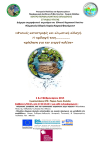poster kpestylidas climate change thumb